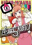本番5秒前! / 美川 べるの のシリーズ情報を見る