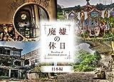 「廃墟の休日-日本編」電子フォトブック (テレビ東京)