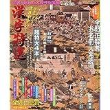 漢字特選 2017年 05 月号 [雑誌]: クロスワードDay(デイ) 増刊