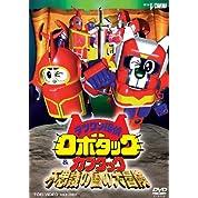 テツワン探偵 ロボタック&カブタック 不思議の国の大冒険 [DVD]