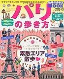パリの歩き方 2012ー13 (地球の歩き方ムック 海外 1)