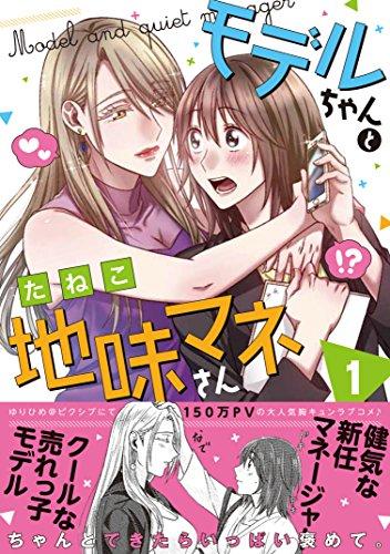 モデルちゃんと地味マネさん(1) (百合姫コミックス)