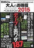 大人のお得技ベストカタログ2015 三才ムック vol.764