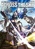 機動戦士ガンダム U.C.0094 アクロス・ザ・スカイ(4) (角川コミックス・エース)