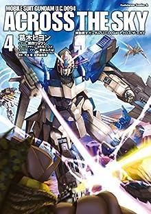 機動戦士ガンダム U.C.0094 アクロス・ザ・スカイ 第01-04巻