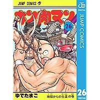 キン肉マン 26 (ジャンプコミックスDIGITAL)