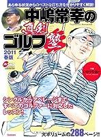 中嶋常幸の真剣ゴルフ塾 2011春版 (GAKKEN SPORTS MOOK パーゴルフレッスンブック)