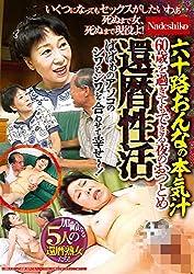 六十路おんなの本気汁60歳を過ぎてもできる夜のおつとめ還暦性活 / Nadeshiko [DVD]