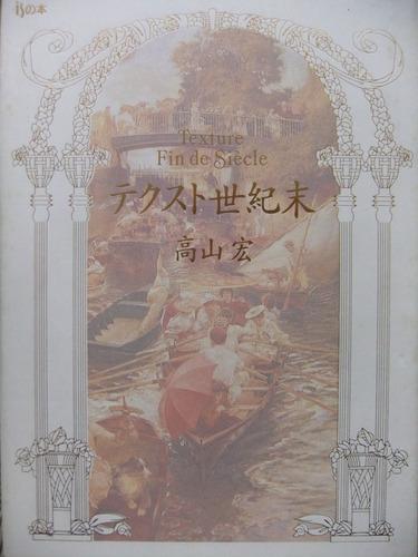 テクスト世紀末 (isの本) / 高山 宏
