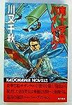南十字星パイレーツ (1982年) (カドカワノベルズ)