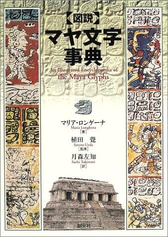図説 マヤ文字事典