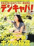 デジキャパ ! 2010年 09月号 [雑誌]