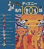 ディズニー名作100話〈第1集〉 (おはなしきかせて)