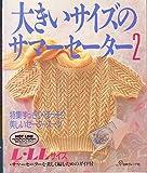 大きいサイズのサマーセーター〈2〉