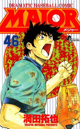 MAJOR(46) MAJOR (少年サンデーコミックス)