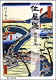 佐屋路―歴史散歩