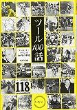 ツール100話—ツール・ド・フランス100年の歴史