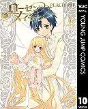 ローゼンメイデン 10 (ヤングジャンプコミックスDIGITAL)