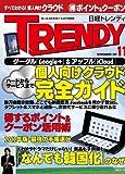 日経 TRENDY (トレンディ) 2011年 11月号 [雑誌]