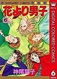 花より男子 カラー版 6 (マーガレットコミックスDIGITAL)
