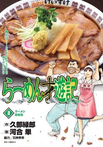らーめん才遊記 3 ラーメン完食街 (ビッグコミックス)の詳細を見る