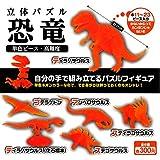 立体パズル恐竜 全6種セット ガチャガチャ