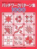 パッチワークパターン集1000―製図の仕方・縫い代の倒し方が分かる! (レッスンシリーズ) 画像