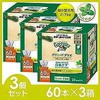 グリニーズ(Greenies) 正規品 グリニーズ プラス 口臭ケア 超小型犬用 2-7kg 60本×3個セット(ボックスタイプ)