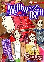 謎解きゲームブック 異世界からの脱出 ~真田幸村編~ (TOKYO NEWS MOOK 576号)