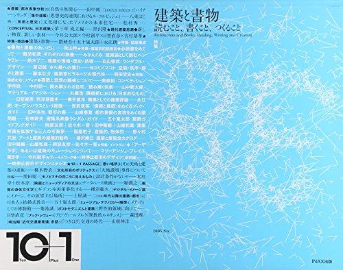 10+1 No.38 特集=建築と書物 読むこと、書くこと、つくることの詳細を見る