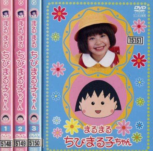 まるまるちびまる子ちゃん  (全4巻) [マーケットプレイス DVDセット商品]