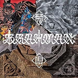 【メーカー特典あり】梵唄 -bonbai- (初回限定盤)(CD+DVD) (BRAHMAN MC DIGEST CD 2018付)