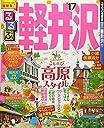 るるぶ軽井沢 039 17 (国内シリーズ)