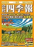 会社四季報2017年4集秋号[雑誌]
