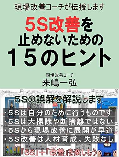 5S改善を止めないための15のヒント: 5S活動の誤解