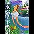続水惑星年代記 (ヤングキングコミックス)
