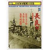 軽巡 長良型 (ハンディ判 日本海軍艦艇写真集)