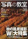 写真の教室 no.38 秋の風景撮影W大特集:紅葉を魅力的に写そう 秋の花景色写し方 (日本カメラMOOK)