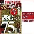 プロが推薦! 今読むべき75冊 (週刊東洋経済eビジネス新書 No.150)