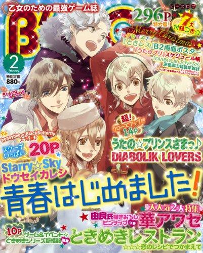 B's-LOG (ビーズログ) 2013年 2月号 [雑誌]の詳細を見る