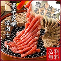 牛肉 豪華菱網セット焼肉 6kg(400gx15) 厚切り肉 手切りで切り込み 職人技 最高の逸品 !!