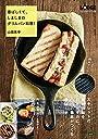 香ばしくて、しましまのグリルパン料理! (LODGE recipeシリーズ1)