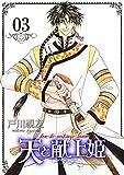 天と献上姫(3) (冬水社・いち*ラキコミックス)