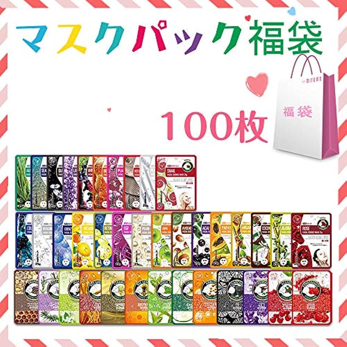 系統的反発学者【LBPRKL0100】シートマスク/100枚/美容液/マスクパック/送料無料