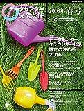 データセンター完全ガイド 2016年春号 (impress mook)