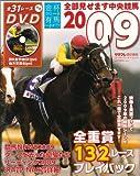 金杯から有馬まで!! 全部見せます中央競馬2009(DVD付)(エンターブレインムック)