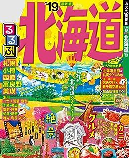 [JTBパブリッシング]のるるぶ北海道'19 (るるぶ情報版(国内))