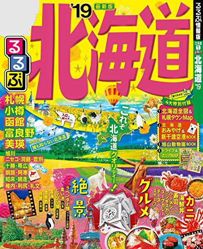 るるぶ北海道'19 (るるぶ情報版(国内))...