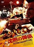 沈黙の弾痕 TRUE JUSTICE PART4[DVD]