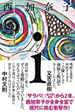 本「i(アイ) 」 西加奈子: この残酷で不平等な世界でどう生きていくのか?難問に挑んだ傑作。
